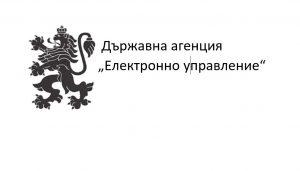 """Държавна агенция """"Електронно управление"""""""
